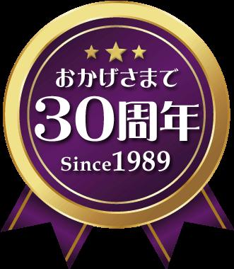 株式会社クリエイトはおかげさまで30周年を迎えることができました。