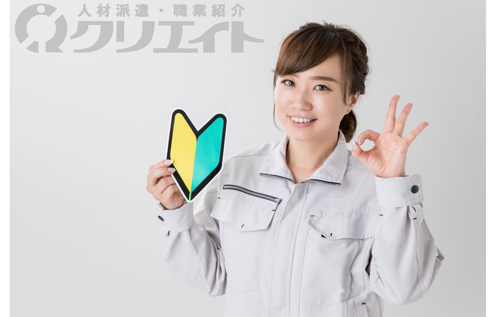 ☆急募☆!!製品の検査業務